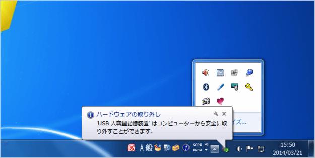 windows7-usb-safely-remove-04