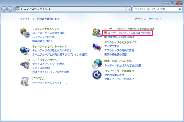 windows7-user-account-del-02