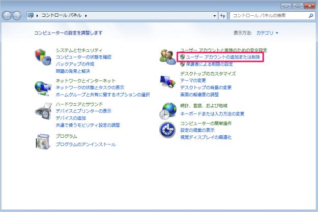 windows7-user-account-del-02