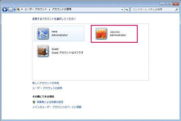 windows7-user-account-del-03