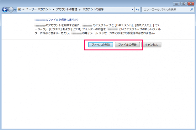 windows7-user-account-del-05