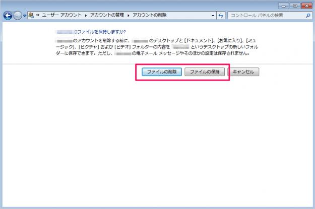 windows7-user-account-del-05