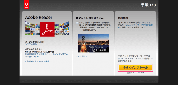 mac-app-adobe-reader-install-01
