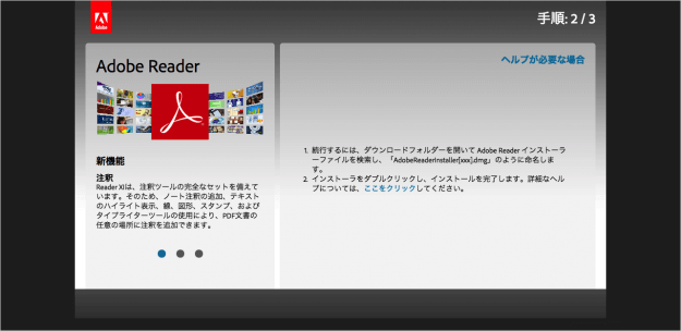 mac-app-adobe-reader-install-02