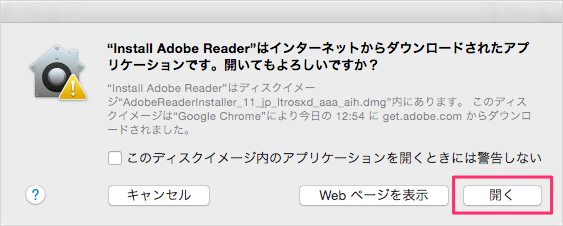 mac-app-adobe-reader-install-05