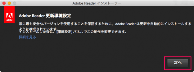mac-app-adobe-reader-install-07