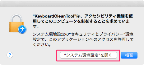mac-app-keyboardcleantool-08