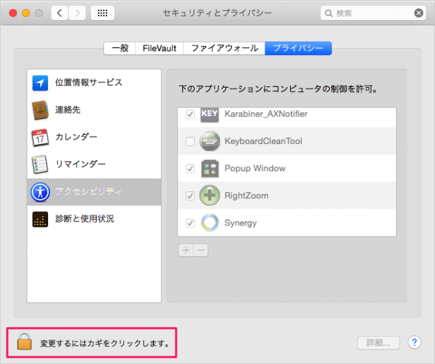 mac-app-keyboardcleantool-09