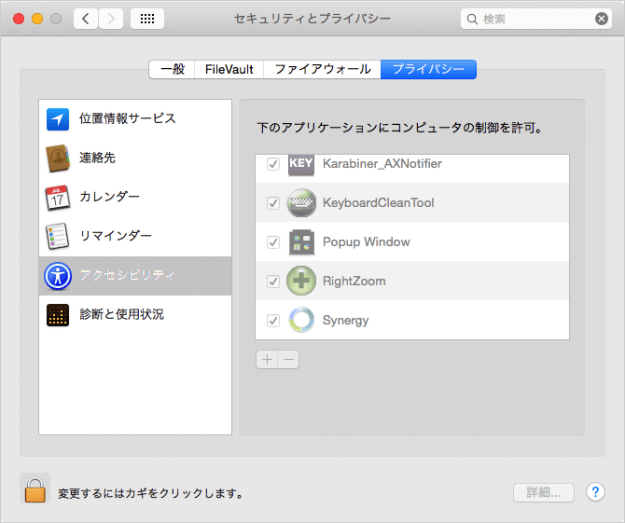 mac-app-keyboardcleantool-12
