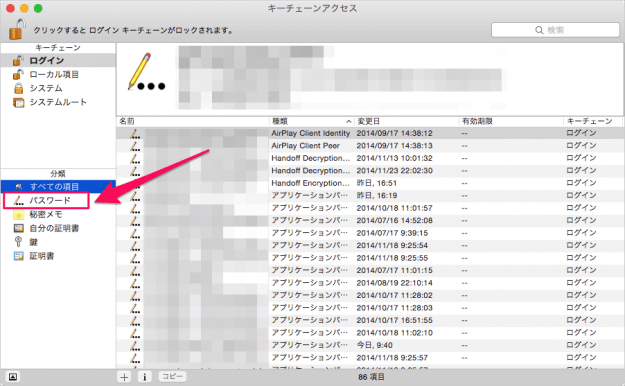 mac-wi-fi-password-display-04