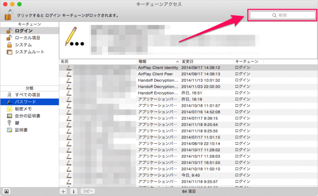 mac-wi-fi-password-display-05