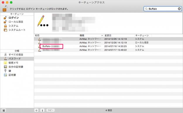 mac-wi-fi-password-display-06