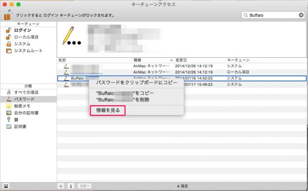 mac-wi-fi-password-display-07