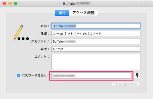 mac-wi-fi-password-display-11