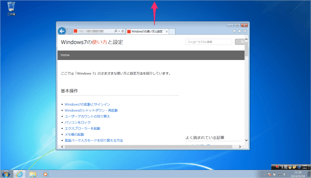 windows7-aero-snap-01
