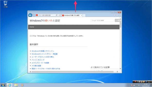 windows7-aero-snap-01