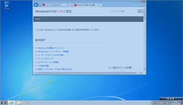 windows7-aero-snap-02