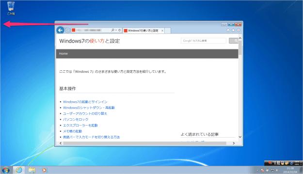 windows7-aero-snap-04