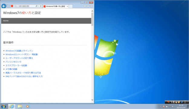 windows7-aero-snap-06