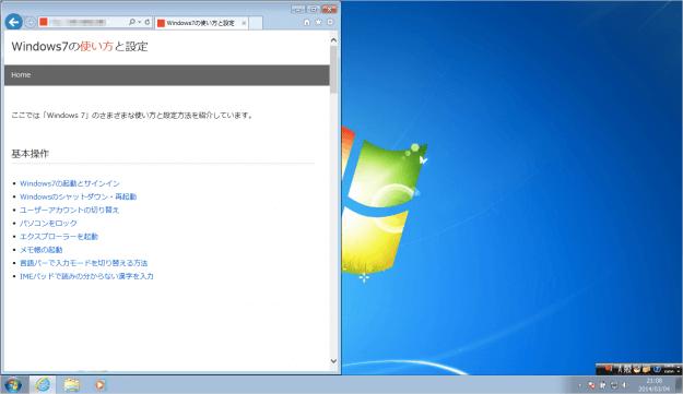windows7-aero-snap-06