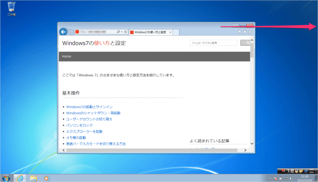 windows7-aero-snap-07