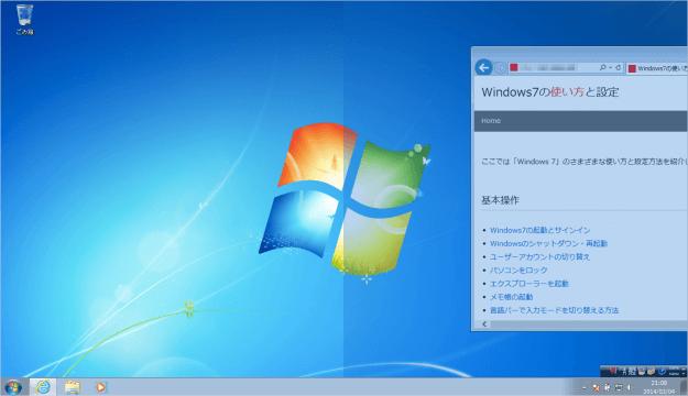 windows7-aero-snap-08