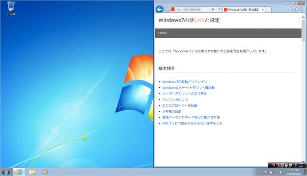 windows7-aero-snap-09