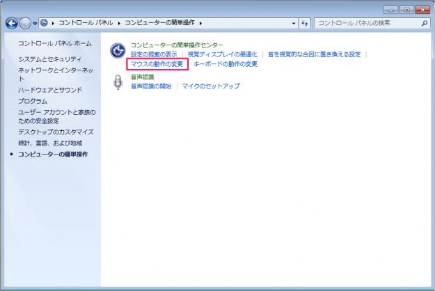 windows7-aero-snap-disable-03