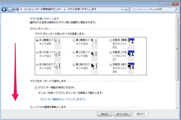 windows7-aero-snap-disable-04
