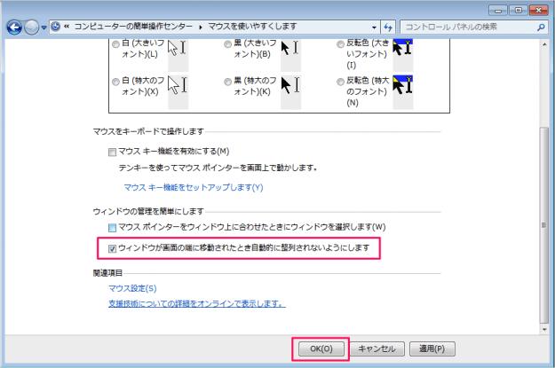 windows7-aero-snap-disable-05