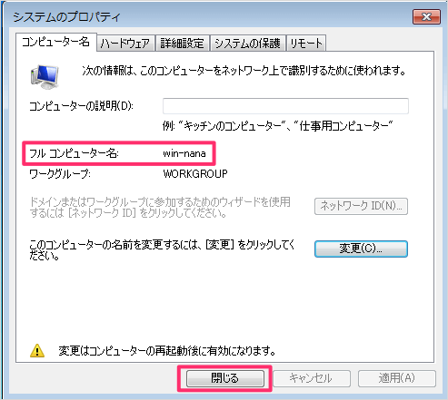windows7-change-computer-name-07