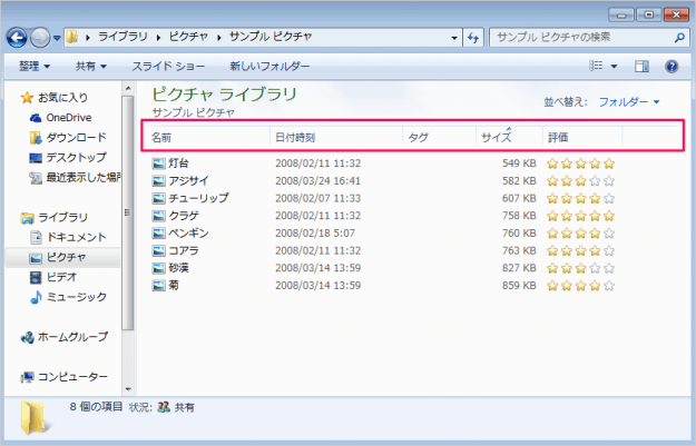 windows7-change-explorer-title-01
