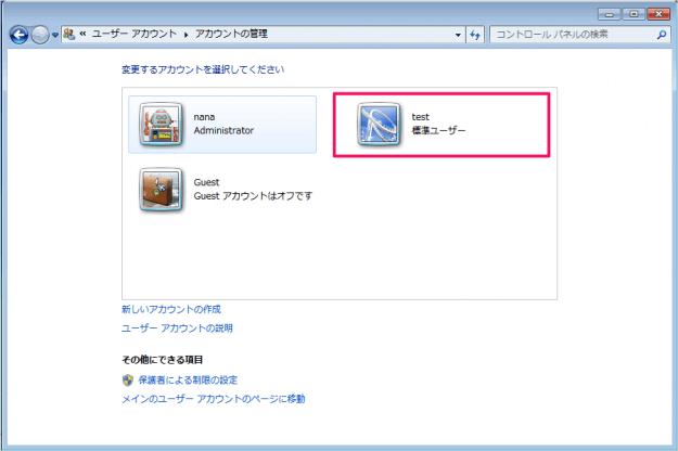 windows7-change-user-account-name-04