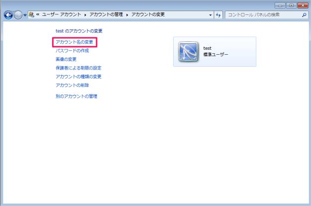 windows7-change-user-account-name-05