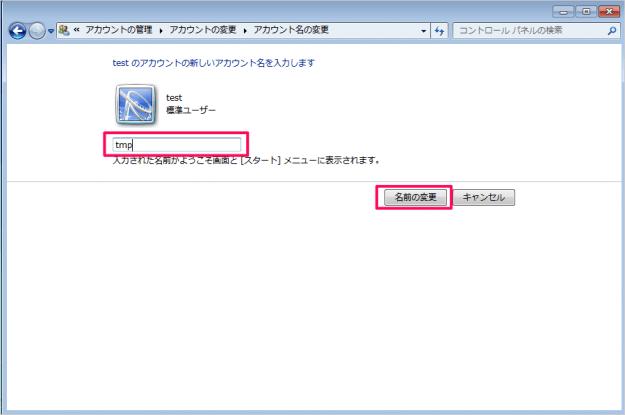 windows7-change-user-account-name-06