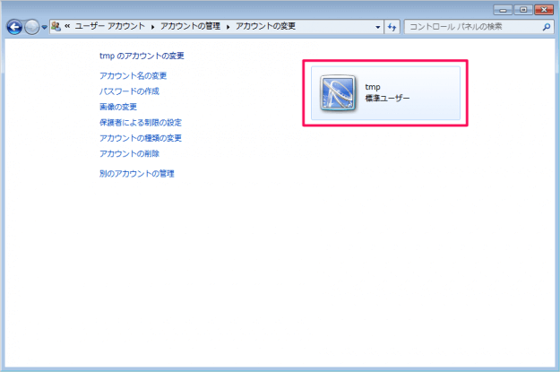 windows7-change-user-account-name-07