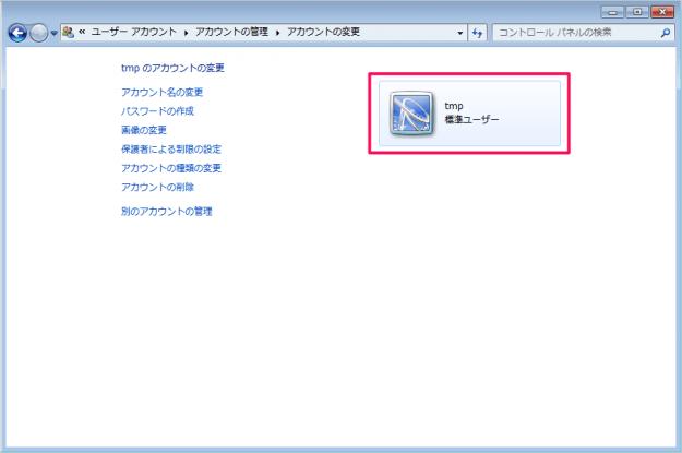 windows7-change-user-account-name-07