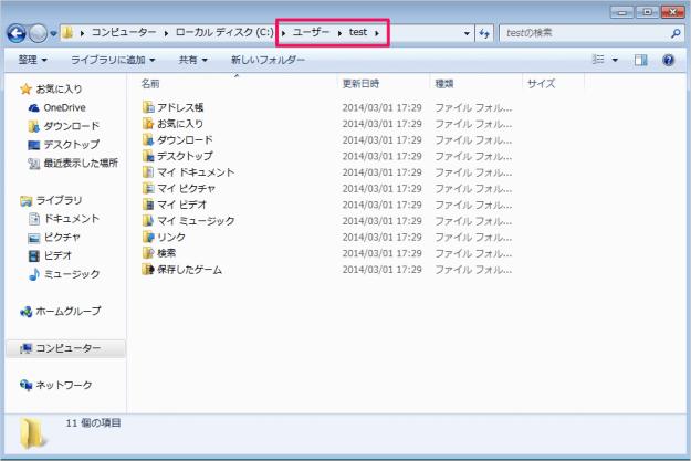 windows7-change-user-account-name-09