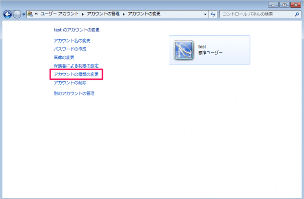 windows7-change-user-account-type-04