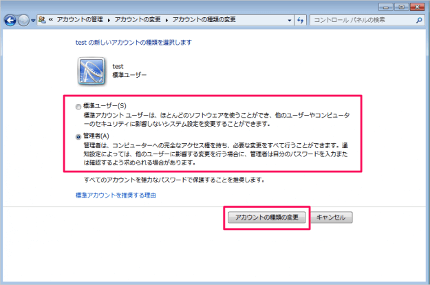 windows7-change-user-account-type-05