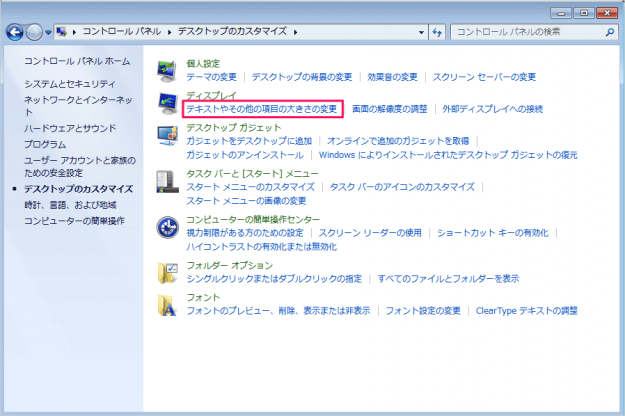 windows7-character-size-03