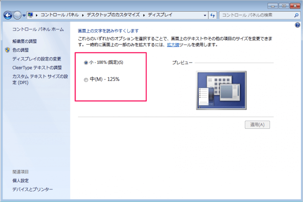 windows7-character-size-04
