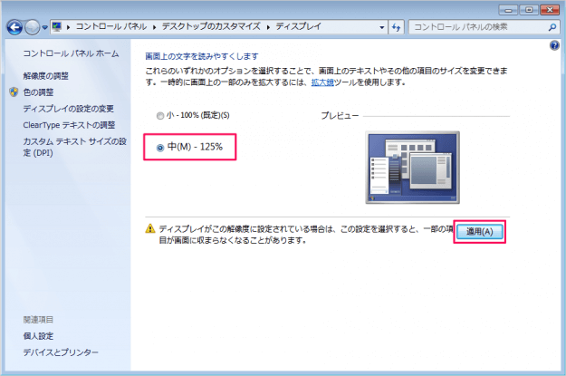 windows7-character-size-05