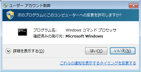 windows7-command-prompt-administrator-03