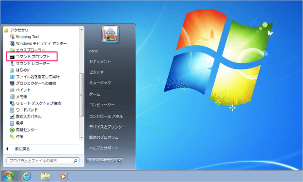 windows7-command-prompt-administrator-07