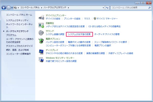 windows7-computers-sounds-03