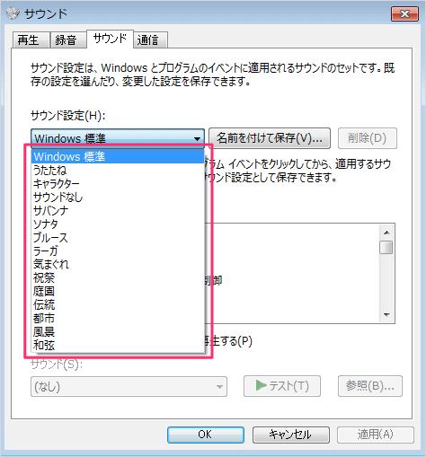windows7-computers-sounds-05