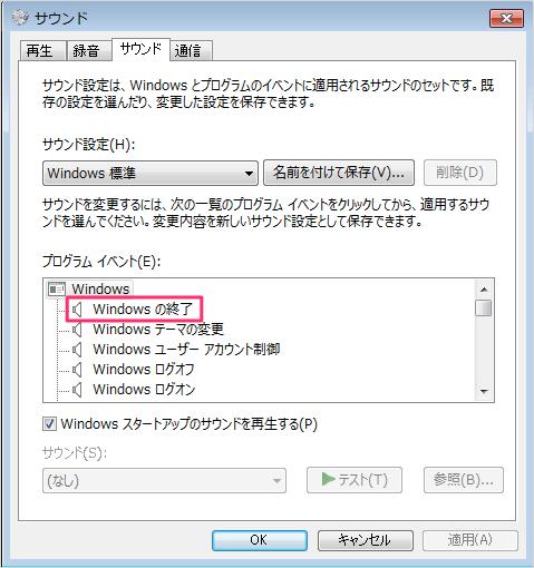 windows7-computers-sounds-06