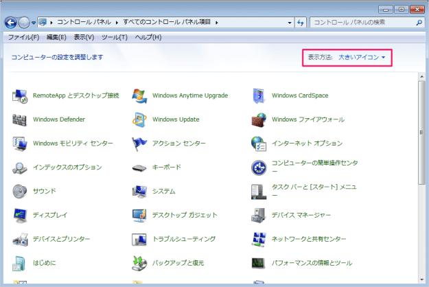 windows7-control-panel-classic-view-04