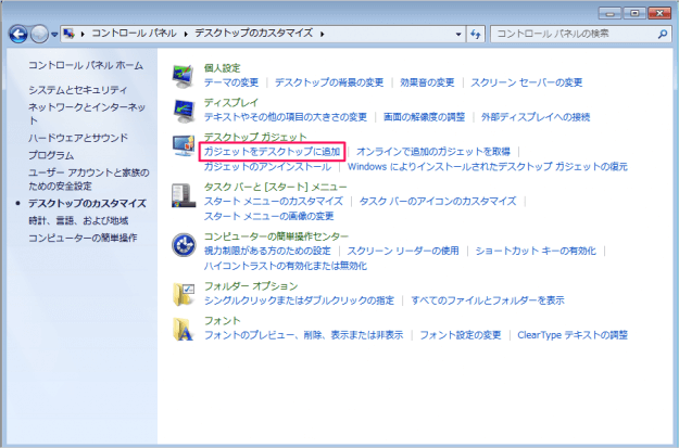 windows7-desktop-gadgets-03
